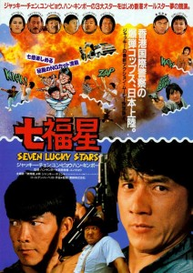 """""""Twinkle Twinkle Lucky Stars"""" Japanese Theatrical Poster"""