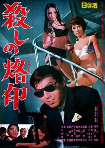 """Branded to Kill"" Japanese Theatrical Poster"