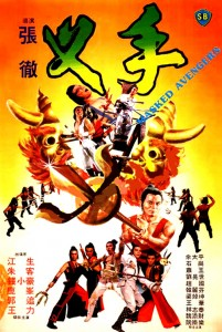 """Masked Avengers"" Chinese Theatrical Poster"