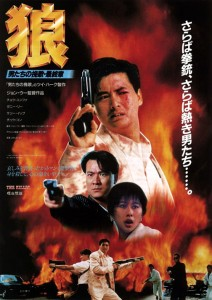"""The Killer"" Japanese Theatrical Poster"