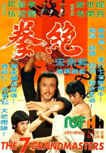 """""""7 Grandmasters"""" Chinese Theatrical Poster"""