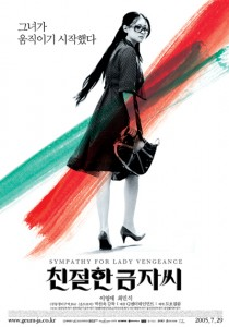 """Sympathy for Lady Vengeance"" Korean Theatrical Poster"