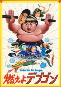 """Enter the Fat Dragon"" Japanese Theatrical Poster"