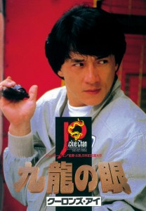 """""""Police Story 2"""" Japanese DVD Cover"""