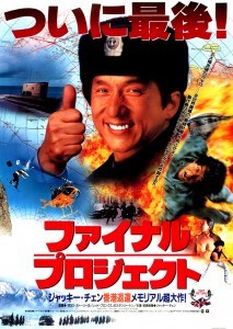 """""""Police Story 4: First Strike"""" Japanese Theatrical Poster"""