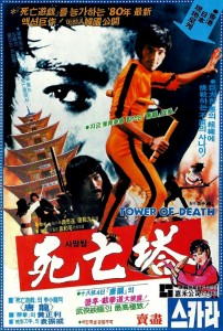 """Tower of Death"" Korean Theatrical Poster"