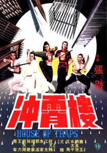 """""""House of Traps"""" Chinese Theatrical Poster"""