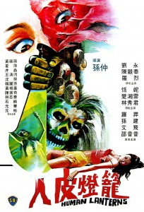 """Human Lanterns"" Chinese Theatrical Poster"