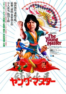 """The Young Master"" Japanese Theatrical Poster"