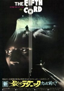 """""""The Fifth Cord"""" Japanese Theatrical Poster"""