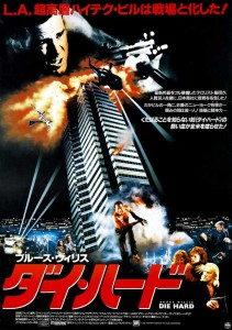 """Die Hard"" Japanese Theatrical Poster"
