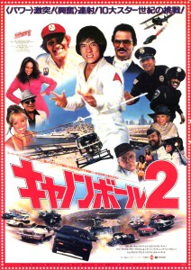"""Cannonball Run 2"" Japanese Theatrical Poster"