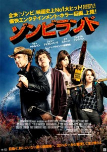 """Zombieland"" Japanese Theatrical Poster"