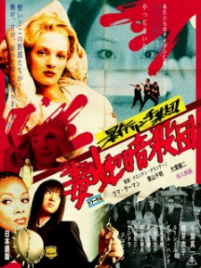 """Kill Bill Vol. 1"" Japanese Poster"
