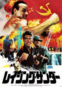 """Raging Thunder"" Japanese Theatrical Poster"