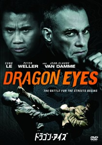 """Dragon Eyes"" Japanese DVD Cover"