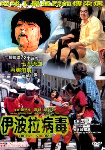 """Ebola Syndrome"" Chinese DVD Cover"
