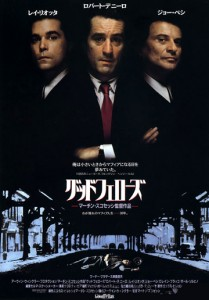 """Goodfellas"" Japanese Theatrical Poster"
