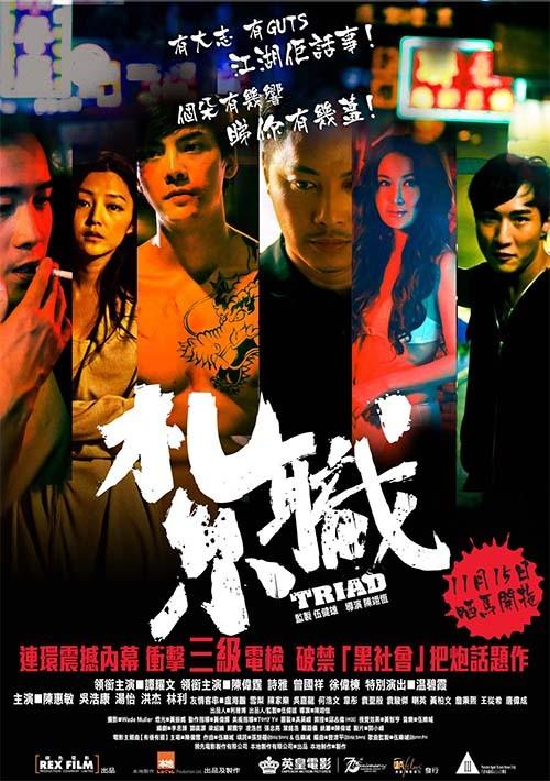 Cat 3 Movie 2012