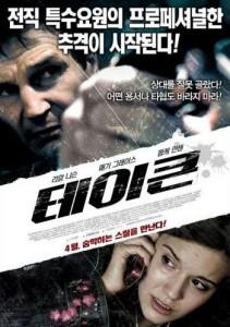"""Taken"" Korean Theatrical Poster"