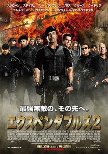 """The Expendables 2"" Japanese Theatrical Poster"