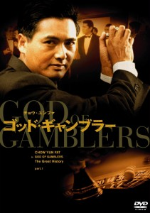"""""""God of Gamblers"""" Japanese DVD Cover"""