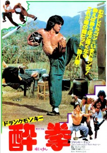 """Drunken Master"" Japanese Theatrical Poster"