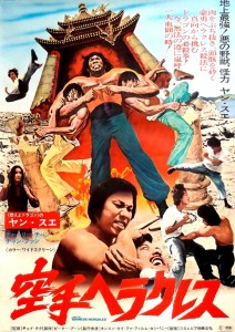 """Chinese Hercules"" Japanese Theatrical Poster"