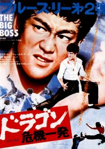 """""""The Big Boss"""" Japanese Theatrical Poster"""