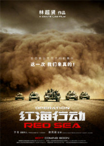 """Operation Red Sea"" Teaser Poster"