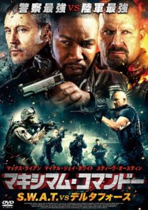 """Tactical Force"" Japanese DVD Cover"