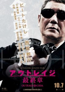 """Outrage: Final Chapter"" Japanese Theatrical Poster"