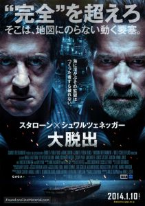 """Escape Plan"" Japanese Theatrical Poster"