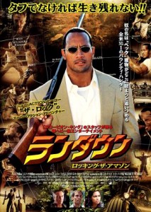 """""""The Rundown"""" Japanese Theatrical Poster"""