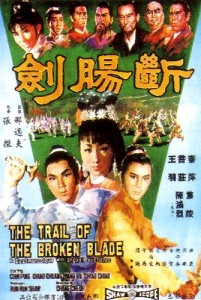 """Trail of the Broken Blade"" Chinese Theatrical Poster"