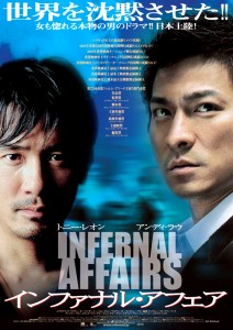 """""""Infernal Affairs"""" Japanese Theatrical Poster"""