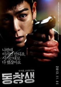 """""""Commitment"""" Korean Theatrical Poster"""