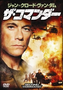 """Second in Command"" Japanese DVD Cover"