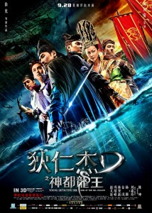 """Young Detective Dee: Rise of the Sea Dragon"" Chinese Theatrical Poster"