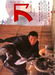 """The Blade"" Chinese Theatrical Poster"