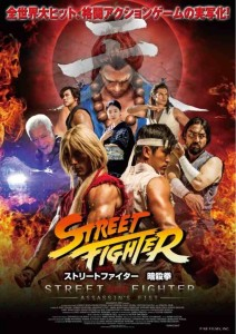 """Street Fighter: Assassin's Fist"" Japanese Poster"