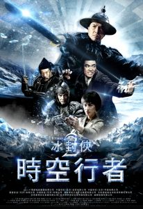 """Iceman 2"" Chinese Theatrical Poster"