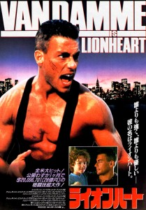 """""""Lionheart"""" Japanese Theatrical Poster"""