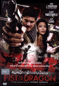 """Fist of the Dragon"" Thai DVD Cover"