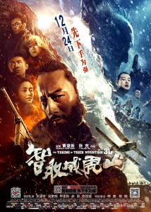 """""""The Taking of Tiger Mountain"""" Chinese Theatrical Poster"""