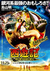 """Journey to the West: Conquering the Demons"" Japanese Theatrical Poster"