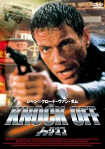 """Knock Off"" Japanese DVD Cover"