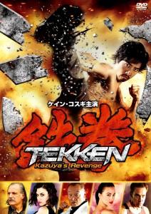"""""""Tekken 2: Kazuya's Revenge"""" Japanese DVD Cover"""
