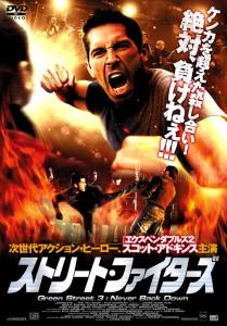 """Green Street Hooligans: Underground"" Japanese DVD Cover"