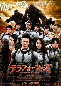 """Terra Formars"" Japanese Theatrical Poster"